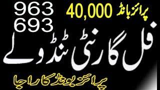 v2Movie : 3 Second Tandoolay InshaAllah 40000 Prizebond