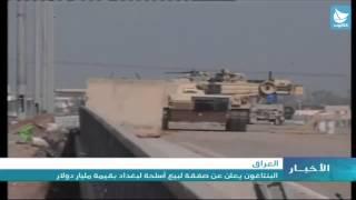 العراق: البنتاغون يعلن عن صفقة لبيع أسلحة لبغداد بقيمة مليار دولار