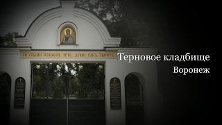 Терновое кладбище