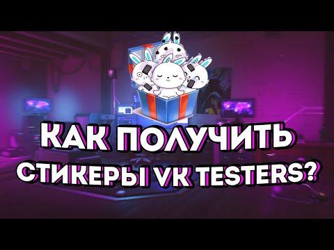 """Как получить все стикеры """"Кролик Олег"""" от VK Testers? (ВК тестерс), ответы на все вопросы от бота."""