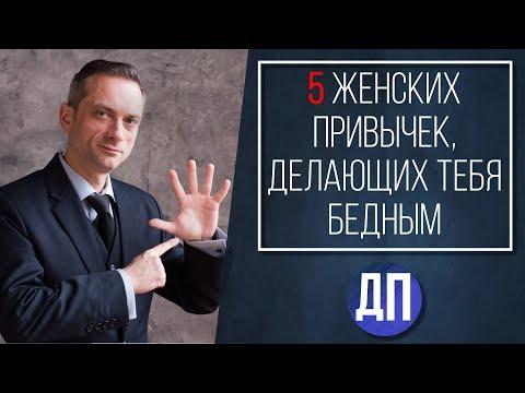 5 женских привычек, делающих тебя бедным   Дмитрий Пушкарев