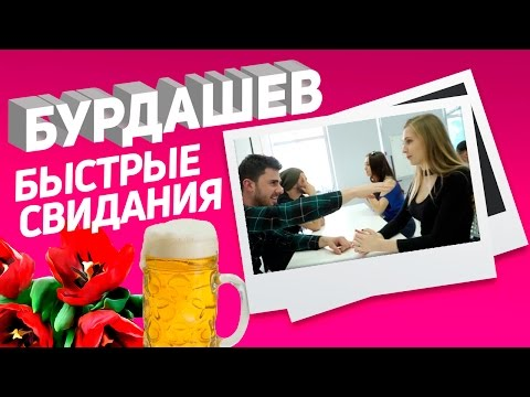 Speed Dating SPb