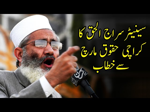 Senator Siraj Ul Haq Addressing Karachi Rights March