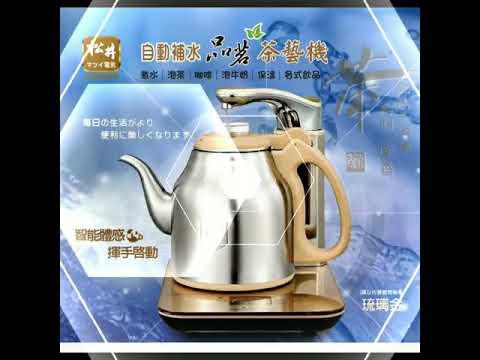 AI補水全自動泡茶機