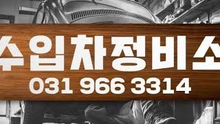 렉서스 RX350 탠션베어링, 아이들 베어링 교환 외/…