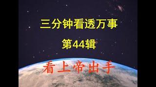 "(第44辑)三分钟看透万事 Session 44 of ""3 Minutes Spiritual Insights ""祝健牧师 Pastor Zhu 10/06"