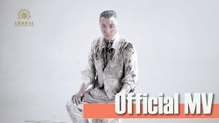 Wilfred Lau 劉浩龍 - 《Mr Wrong》Official Music Video