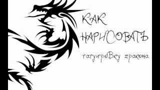 Как нарисовать дракона (татуировку в стиле tribal)(Как нарисовать дракона (татуировку дракона) в стиле трайбл/tribal/племенной, поэтапно. (Як намалювати татуюван..., 2013-03-14T19:22:13.000Z)