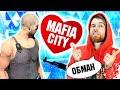 Реклама ИГРЫ Mafia City Ожидание VS реальность - РАЗВОД в рекламе МОБИЛЬНЫХ игр - треш обзор видео