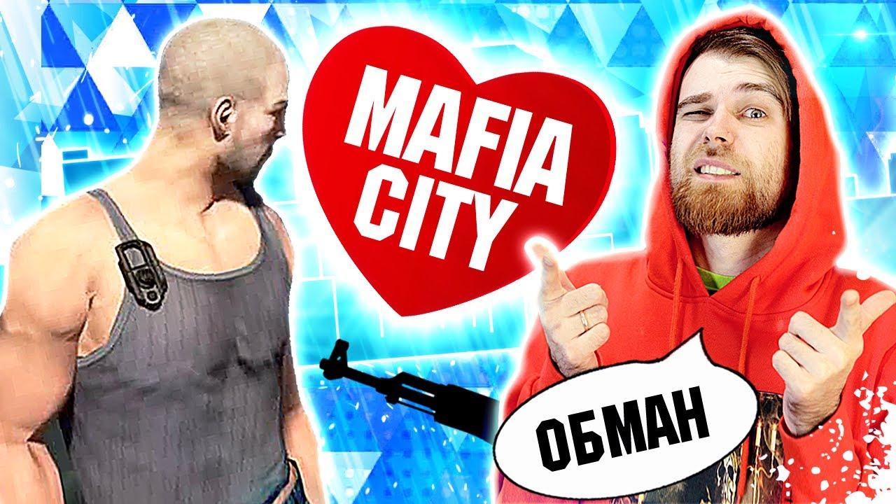 Реклама ИГРЫ Mafia City Ожидание VS реальность - РАЗВОД в рекламе МОБИЛЬНЫХ игр - треш обзор