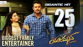 Celebrating 25 Days Of Yajamana | Darshan Thoogudeepa | V Harikrishna | Media House Studio