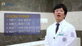 어깨관절염은 어떻게 치료하나요? 김현욱