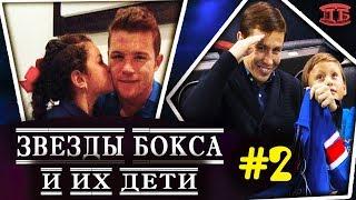 Дети ГОЛОВКИНА, КАНЕЛО, ЛОМАЧЕНКО и других боксеров #2