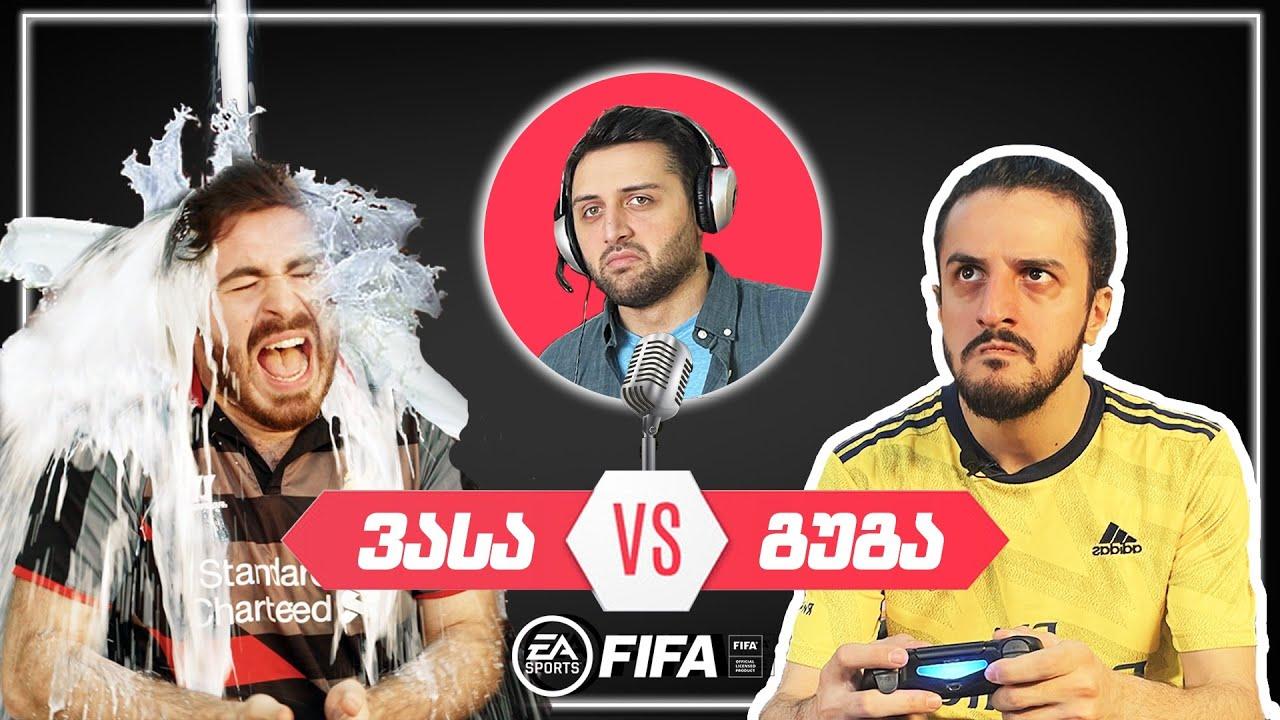 ვინ გაიწირა ბოლომდე? – შეჯიბრი FIFA-ში