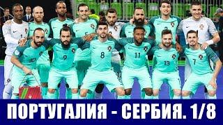 Футзал чемпионат мира 2021 1 8 финала Португалия Сербия