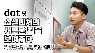 닷, 소셜벤처의 새로운 길을 보여주다 [ 북유럽순방 동행기업 인터뷰2]