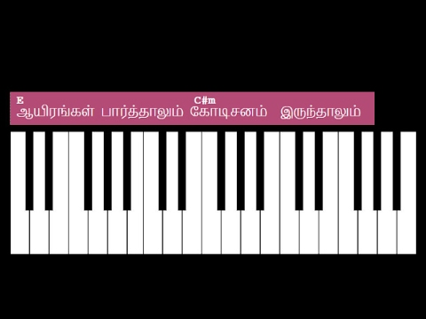 Aayirangal Parthalum Keyboard Chords and Lyrics - E Major Chord