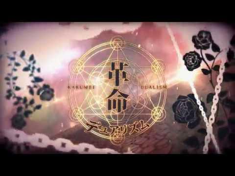 【SCB2-R2】Kakumei Dualism | 革命デュアリズム【ASTERIUM】