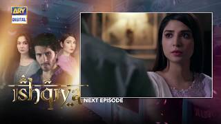 Ishqiya Episode 25  - Teaser - ARY Digital Drama
