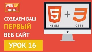 Курс HTML и CSS - Стилизация footer сайта с помощью css [Урок 16]