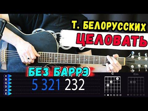 Тима Белорусских - ЦЕЛОВАТЬ на гитаре БЕЗ БАРРЭ