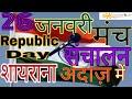 Republic Day Anchoring।! मंच संचालन ।!26 January shayri।! 26 जनवरी शायरी।! Public Speaking Tips।!#18