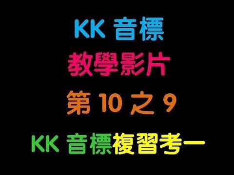 最短時間內學會KK音標 09