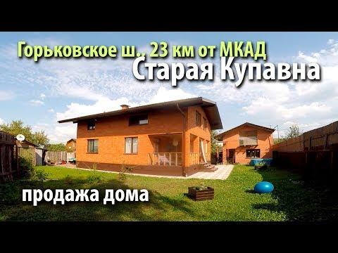 дом старая купавна | купить дом ногинский район | дом горьковское шоссе