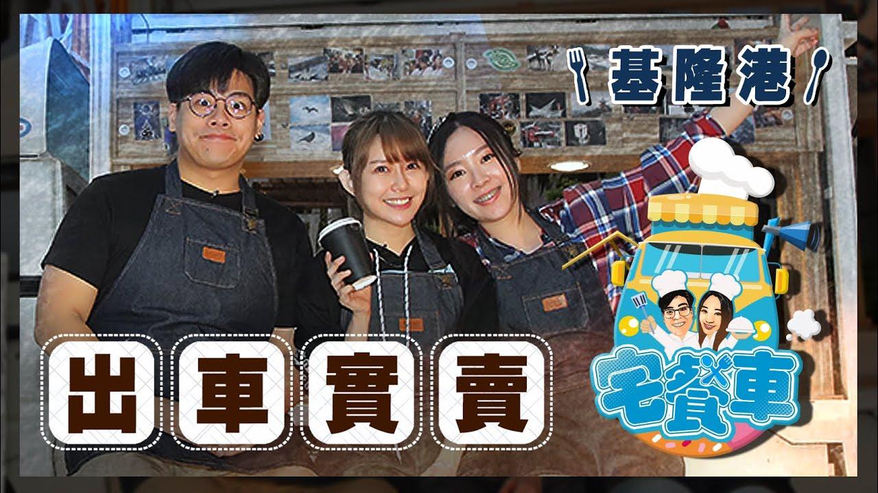 《宅餐車EP9基隆港出車篇》餐車竟被郵輪遊客擠爆!? ft.阿樂|Food Truck in Taiwan【Keelung】 - YouTube
