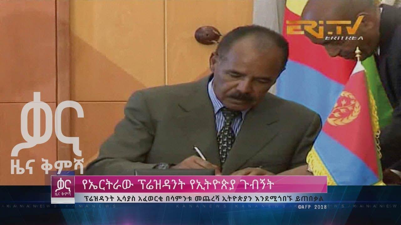 Ertraia Presdent isayas Aweferekei Ethiopian News   Kana News