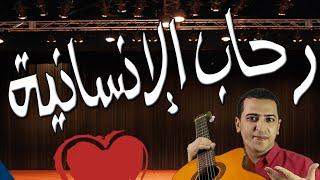 نشيد في رحاب الإنسانية - للصف السادس الابتدائي - Guita Music Song - ذاكرلي عربي