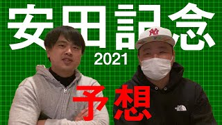 【競馬】安田記念を罰ゲームを賭けて予想対決【G1】