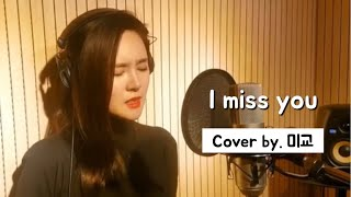 Gambar cover I miss you - 소유 (드라마 '도깨비' OST) / Cover by 미교(Migyo)