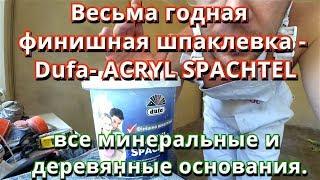 Обзор и Отзыв шпаклевки акриловой Dufa- ACRYL SPACHTEL. Дюфа. Финишная.