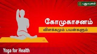 கோமுகாசனம் | யோகாவும் உடல் ஆரோக்கியமும்! | International Yoga Day | PY Webclub