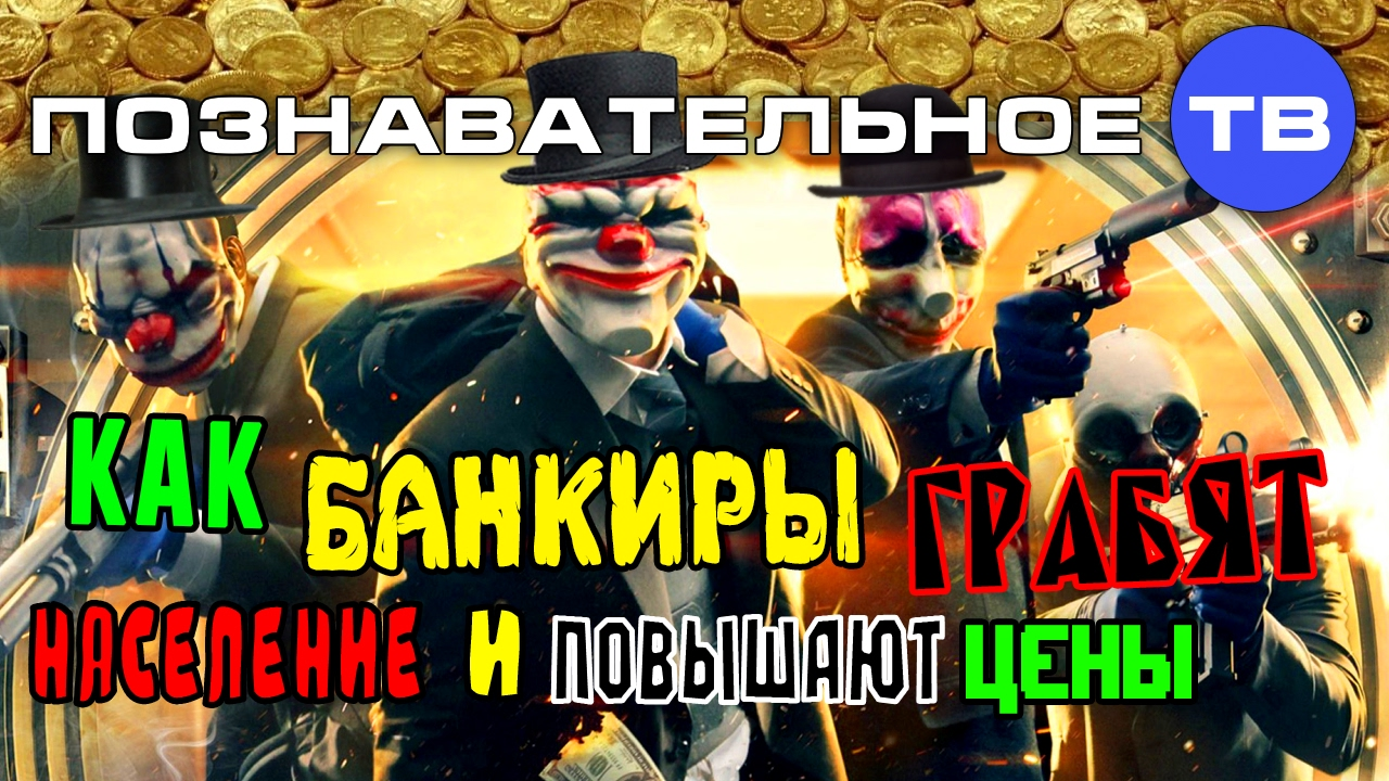 Как банкиры грабят население и повышают цены (Познавательное ТВ, Валентин Катасонов)
