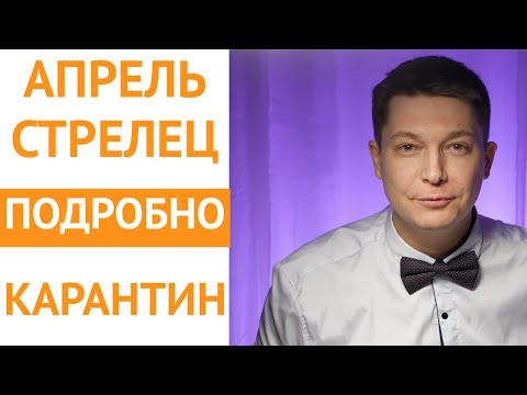 СТРЕЛЕЦ Гороскоп на апрель 2020 - НАЧАЛО НОВОГО МИРА НА КАРАНТИНЕ / Гороскоп Павел Чудинов