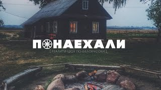 """Реалити-шоу """"Понаехали"""" на Беларусь 2 (официальный тизер)"""