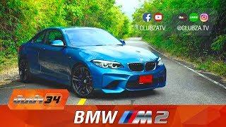 ขับซ่า 34 : ทดสอบ BMW M2 Coupe : Test Drive by #ทีมขับซ่า