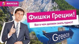 видео Молодежный отдых в Греции 2018