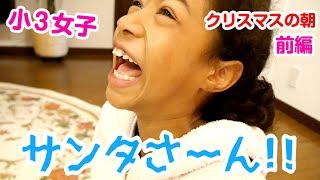 【クリスマスの朝】起きて周りにプレゼントがなかった小3女子…サンタさーん!!