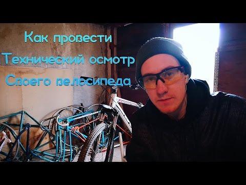 Как провести технический осмотр велосипеда перед сезоном