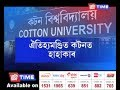 Cotton College becomes Cotton University; yet to get government funds