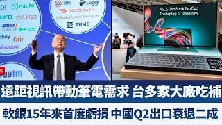 遠距視訊帶動筆電需求 台多家大廠吃補|軟銀15年來首度虧損 中國Q2出口衰退二成|產業勁報【2020年4月14日】|新唐人亞太電視