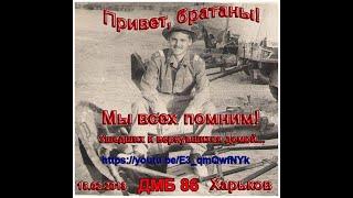 ДМБ 86 Термез- Кр. Рог
