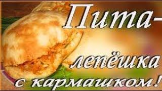 ПИТА - ПРОСТЕЙШИЙ РЕЦЕПТ БЕЗДРОЖЖЕВОГО ПОСТНОГО  ХЛЕБА 28.10/2017