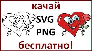 Как нарисовать сердечко. Сердечко с розой в руках к Дню Святого Валентина