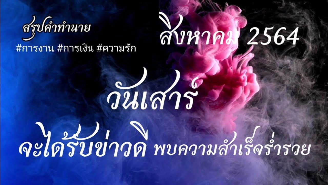 สรุปคำทำนาย วันเสาร์ สิงหาคม 2564 จะได้รับข่าวดี พบความสำเร็จร่ำรวย