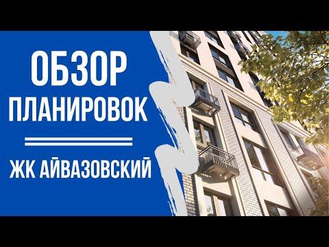 Обзор ЖК Айвазовский в Тюмени. Квартиры, планировки, цены