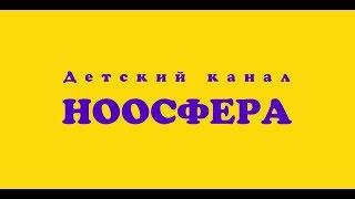 Культурно-развивающий проект Ноосфера. Тольятти. Биология. Часть 1.